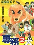高桥留美子剧场-专务之犬漫画