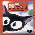 酷猫小黑的生活日记