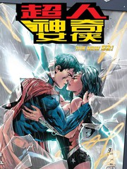 超人神奇女侠