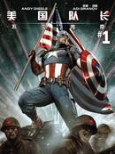 美国队长:不灭传奇漫画