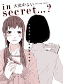 in secret...?漫画