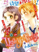 I love you baby漫画