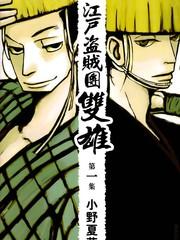 江户盗贼团·双雄