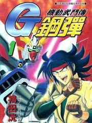 机动武斗传G高达漫画3
