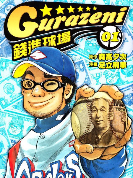 钱进球场漫画53