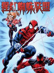 猩红蜘蛛联盟