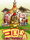 三国农庄漫画