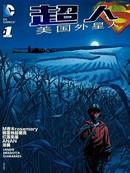 超人:美国外星人漫画