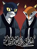 猫狐恼漫画