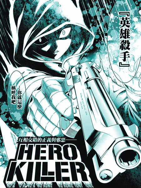 HERO KILLER