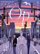 OP-夜明至的无色日子漫画