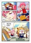 淑女训练秘籍漫画