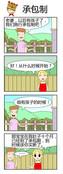承包制漫画