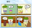 村子中欢乐漫画