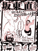 Real haunted HOUSE漫画