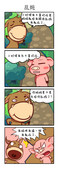 动物翻天漫画