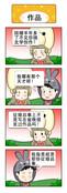 各种小段子漫画
