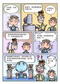 好学生坏学生漫画