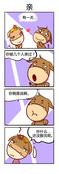疯狂小驴子漫画