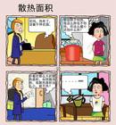 搞笑必须服务漫画