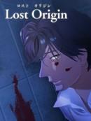 lost origin漫画