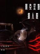 蝙蝠侠:阿克汉姆疯人院漫画