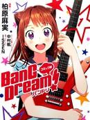 BanG Dream漫画