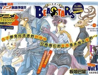 BEASTARS漫画151