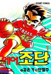 Air乔丹漫画10