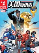 美国复仇者漫画