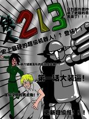 铁人213漫画16
