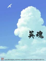 英魂(彩色版)漫画3