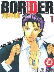BORDER~境界线漫画外传1