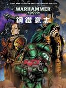 战锤40K:钢铁意志漫画