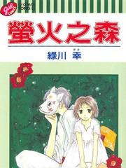 漫画之森萤火_1已完结_萤火之森在线漫画_动漫画当小护士的图片