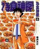 为食神探漫画