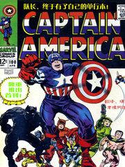 美国队长V1