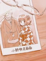小铃与老爷爷漫画1