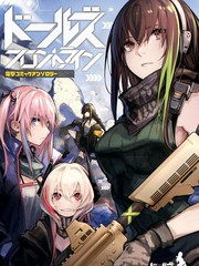 少女前线 anthology