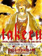 takeru-SUSANOH-魔性之剑