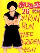 篮球少年王漫画
