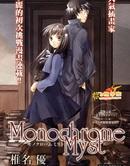 Monochrome-Myst