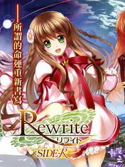 Rewrite side r