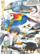 椎名的鸟兽百科漫画