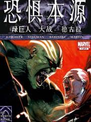 恐惧本源:绿巨人大战德古拉