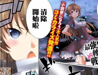 最强黑骑士转生战斗女仆漫画10